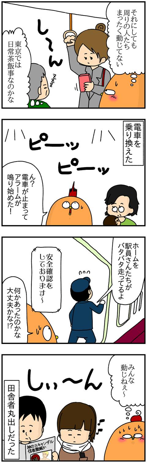 759.日本レポ702