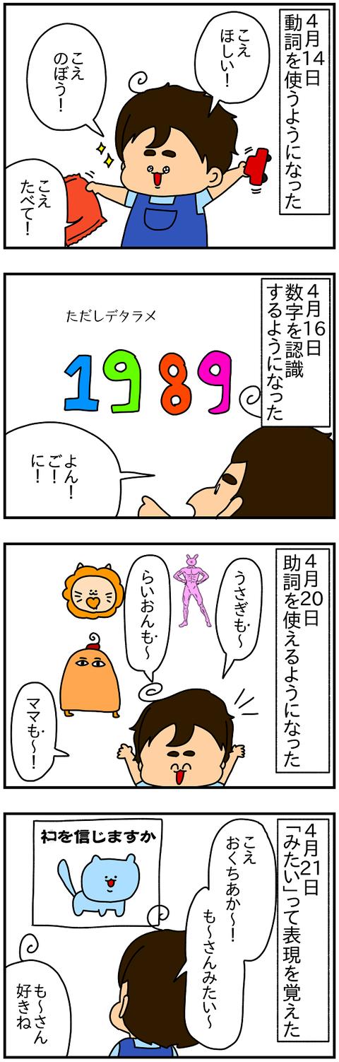 2218おまけ.成長記1