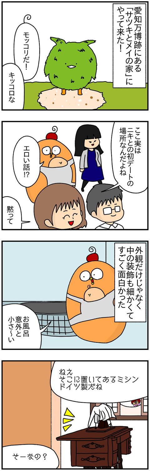721.日本レポ㊳1