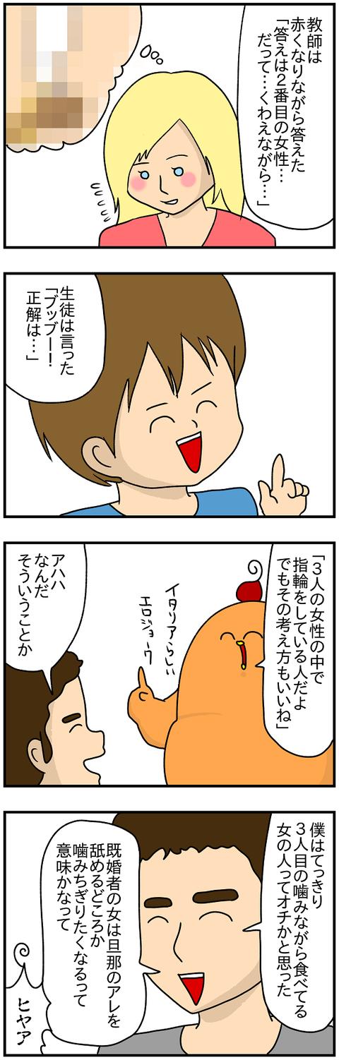 ジョーク2