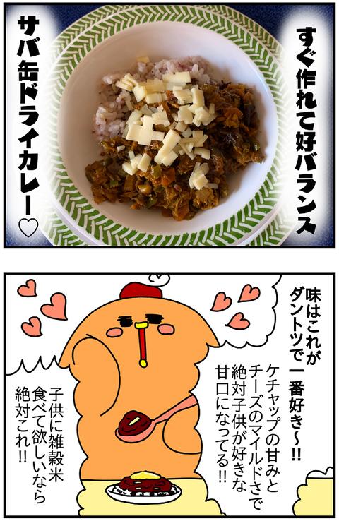 雑穀ブログ6