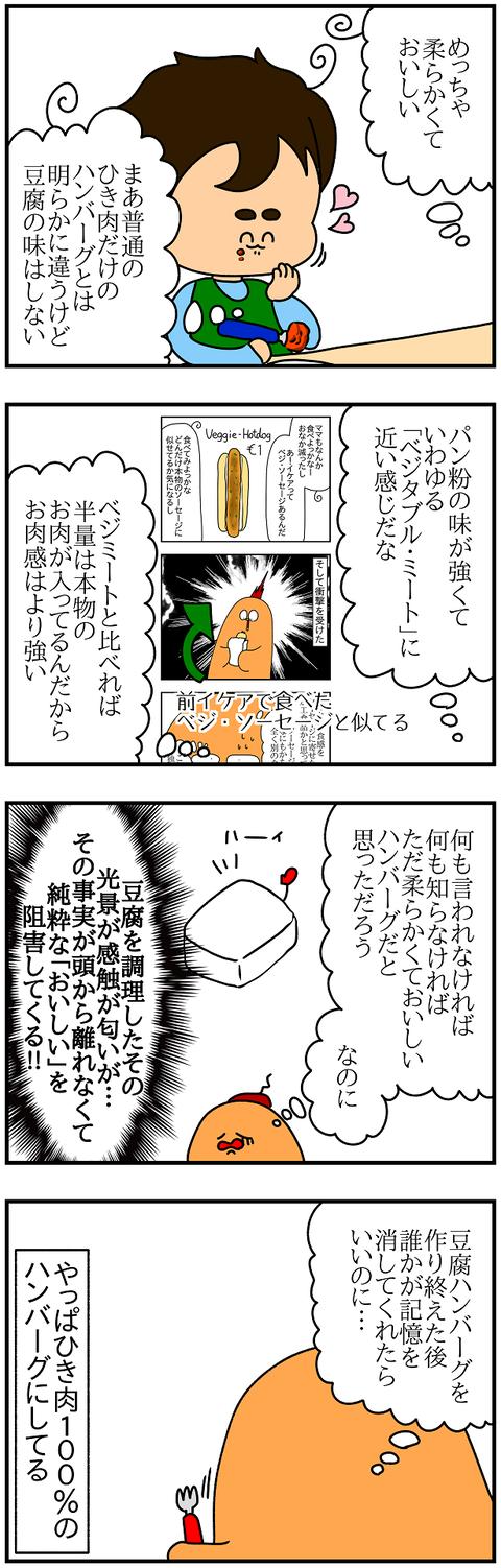 2440.豆腐ハンバーグ2