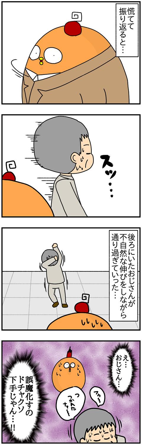 881.痴漢2