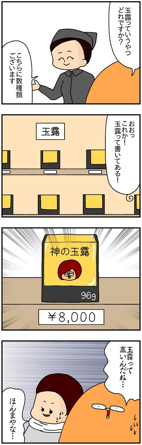 710.日本レポ㉘2