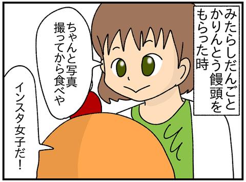487おまけ.むきっ1