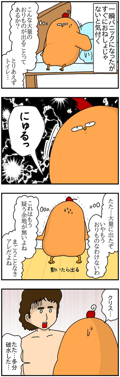 出産レポ③1