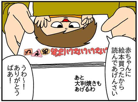 749.日本レポ613