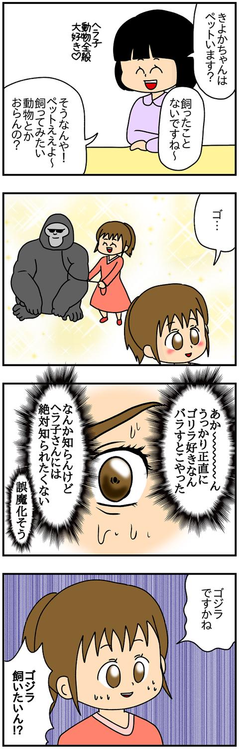 768おまけ.ゴ