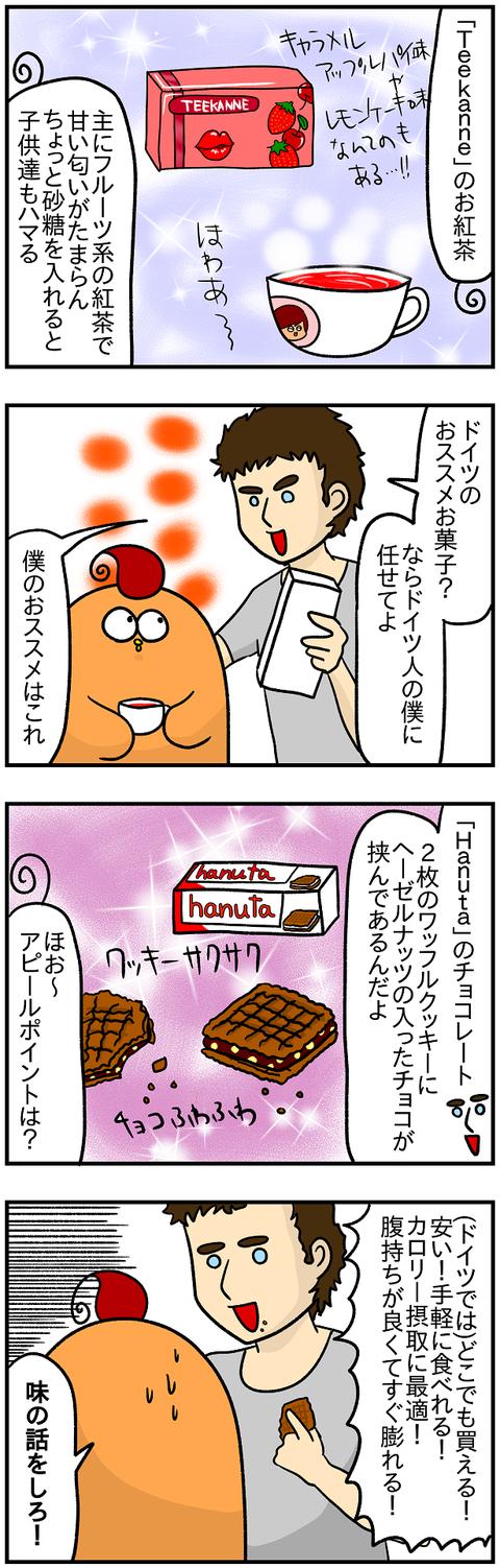 おススメお菓子2