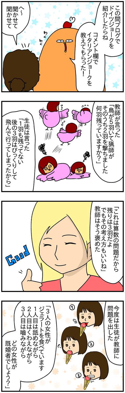 ジョーク1
