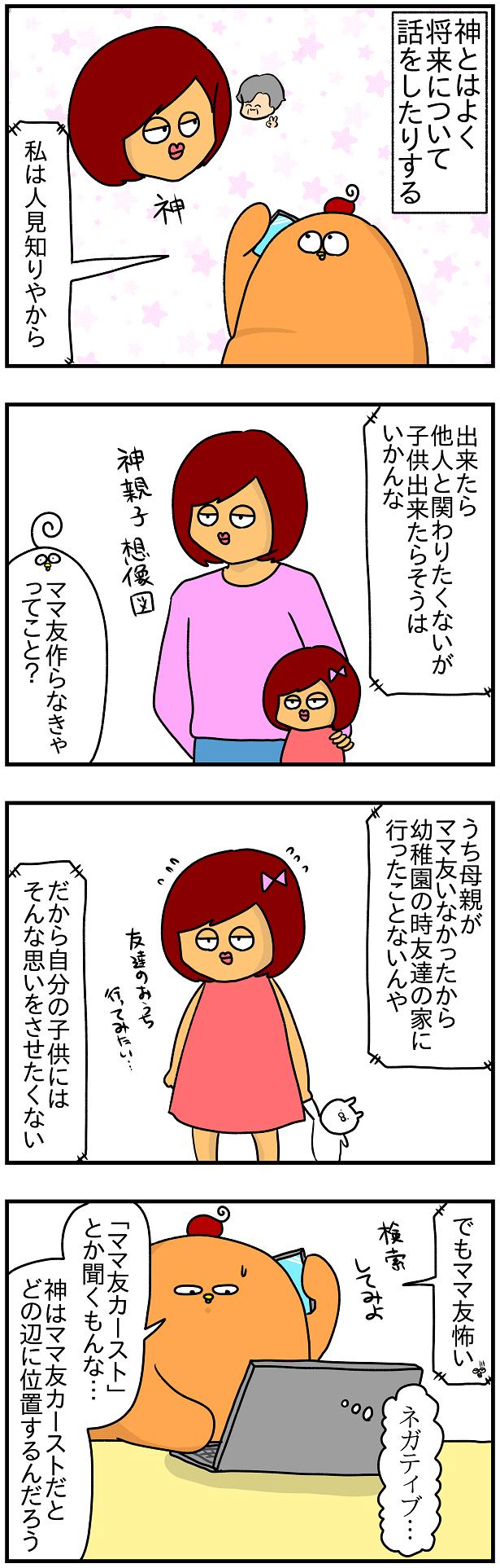 ママ 友 カースト