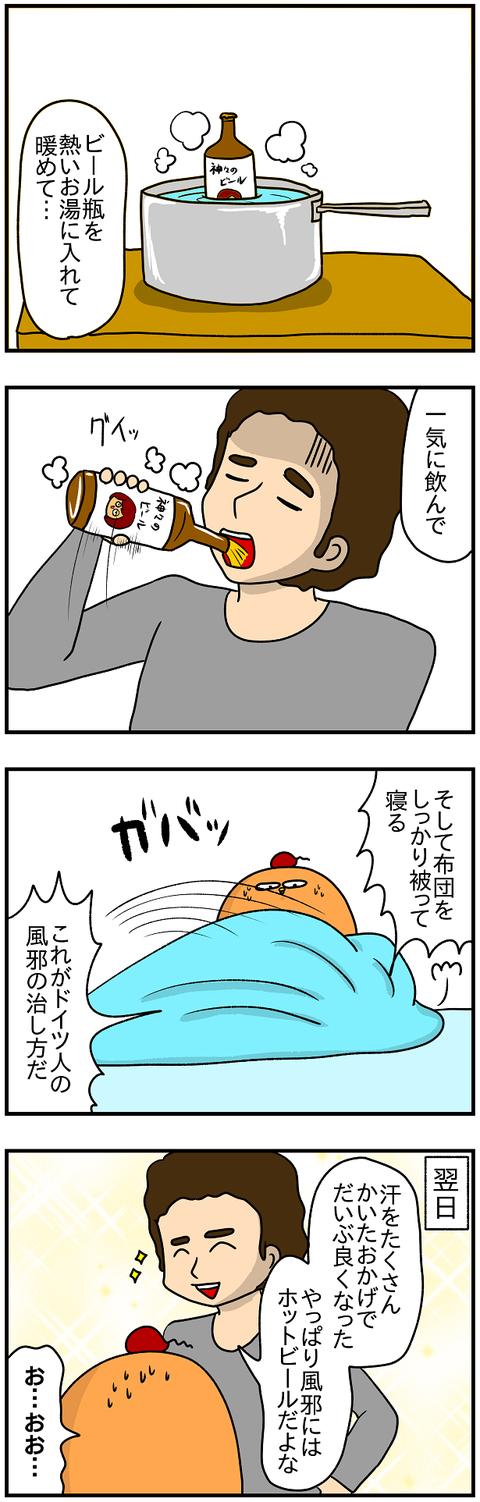 ホットビール2
