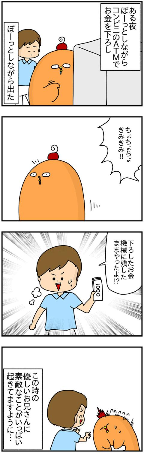 902おまけ.ATM