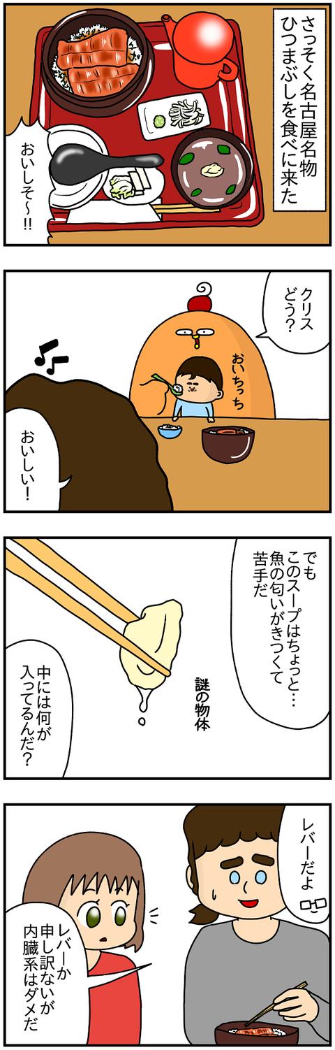 719.日本レポ㊱1