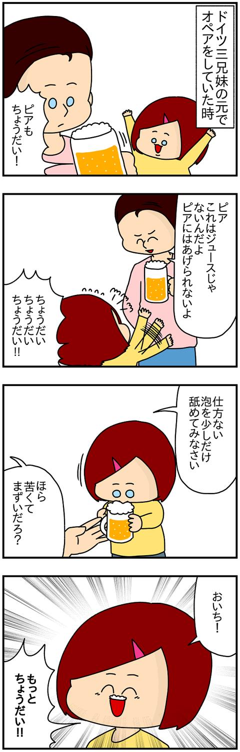 814おまけ.ビール