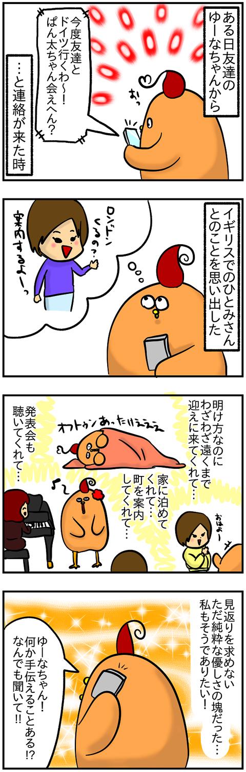 ゆーなちゃん1