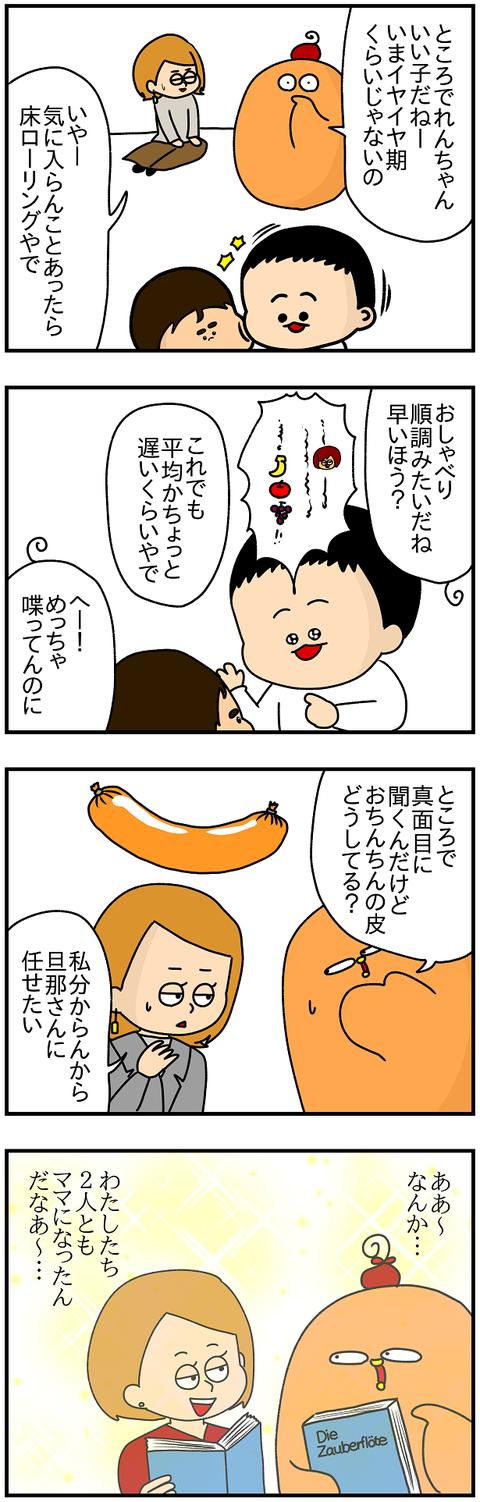 726.日本レポ㊷2