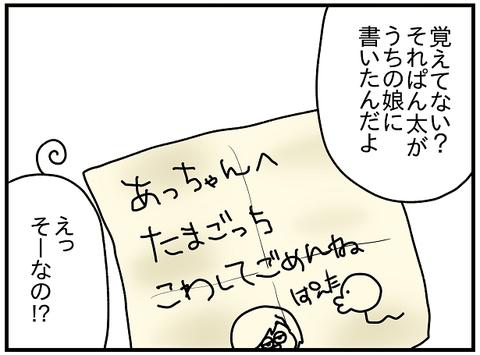 761.日本レポ713