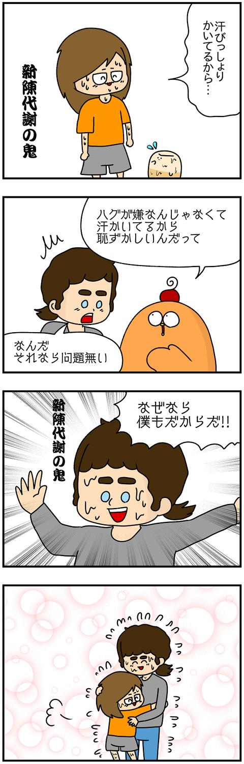 780.日本レポ872