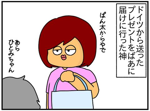 506.サバ寿司3