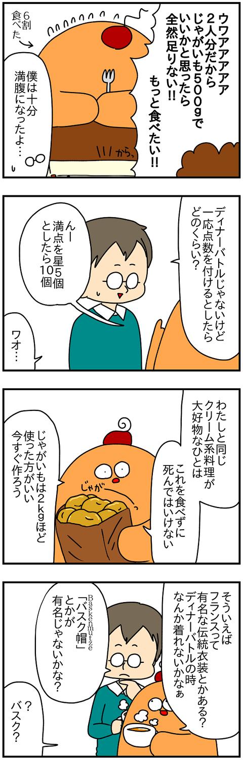 2470.ディナーバトル仏②