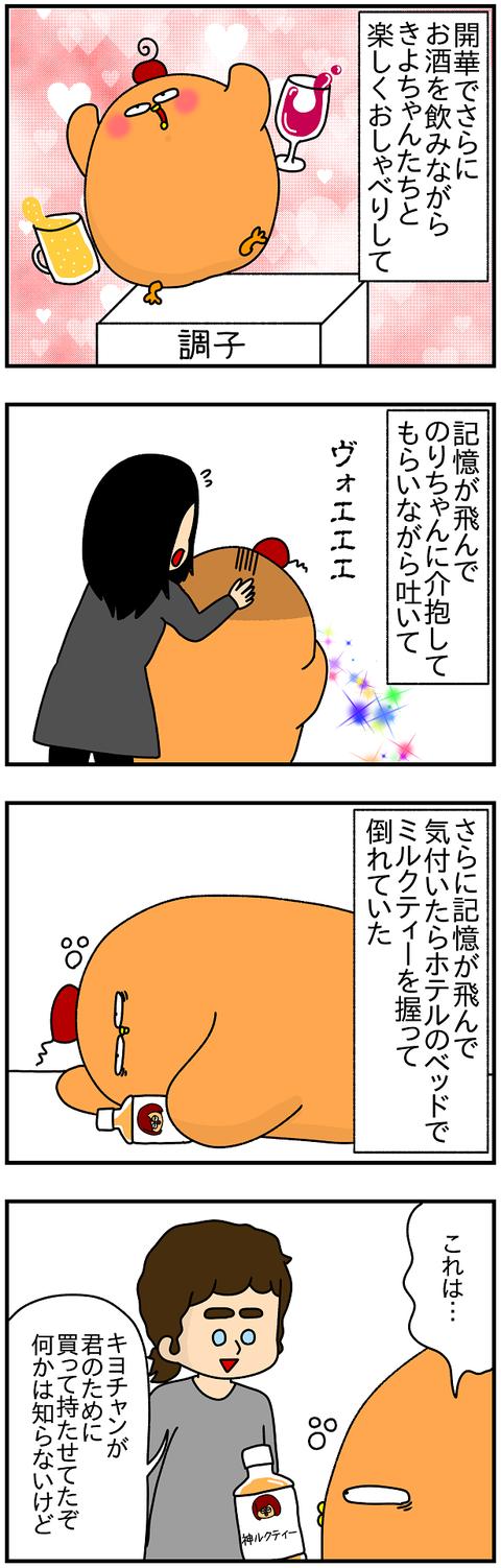732.日本レポ㊼1