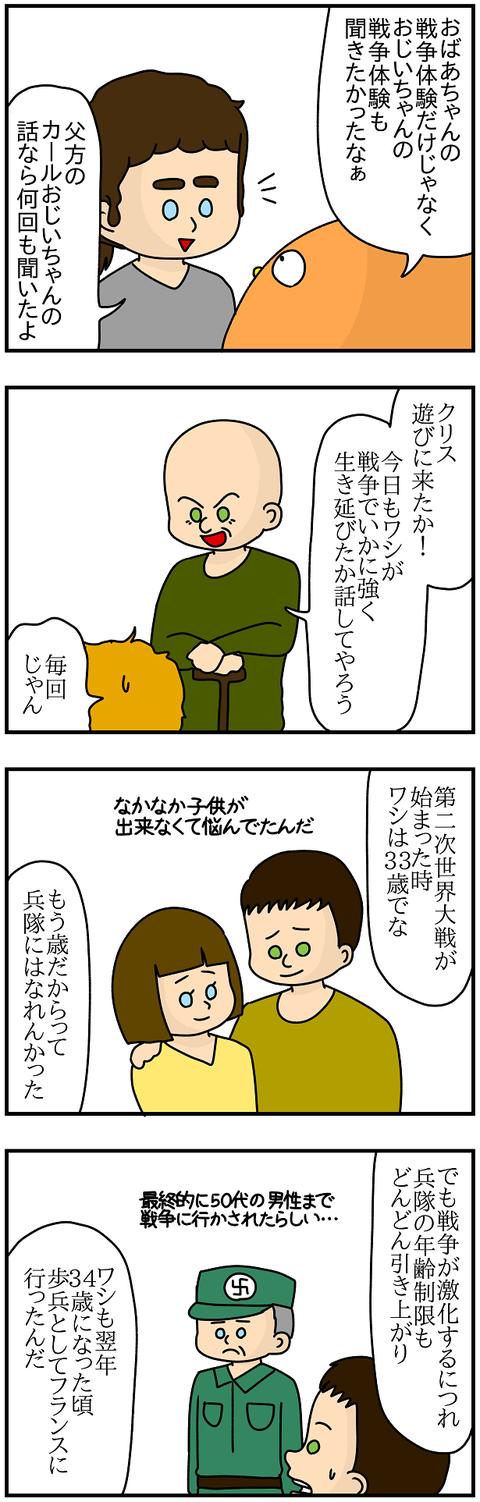 653.カールおじいちゃん①1
