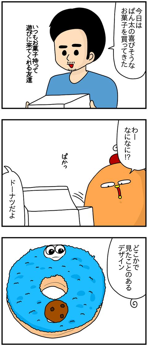 671おまけ.ドーナツ