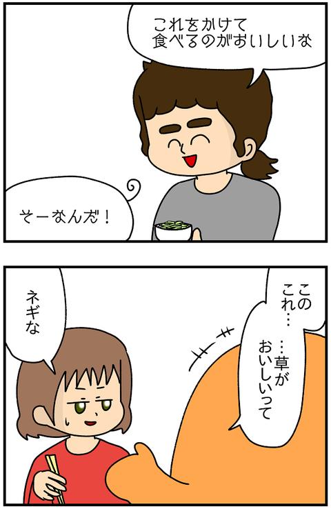 719おまけ.草