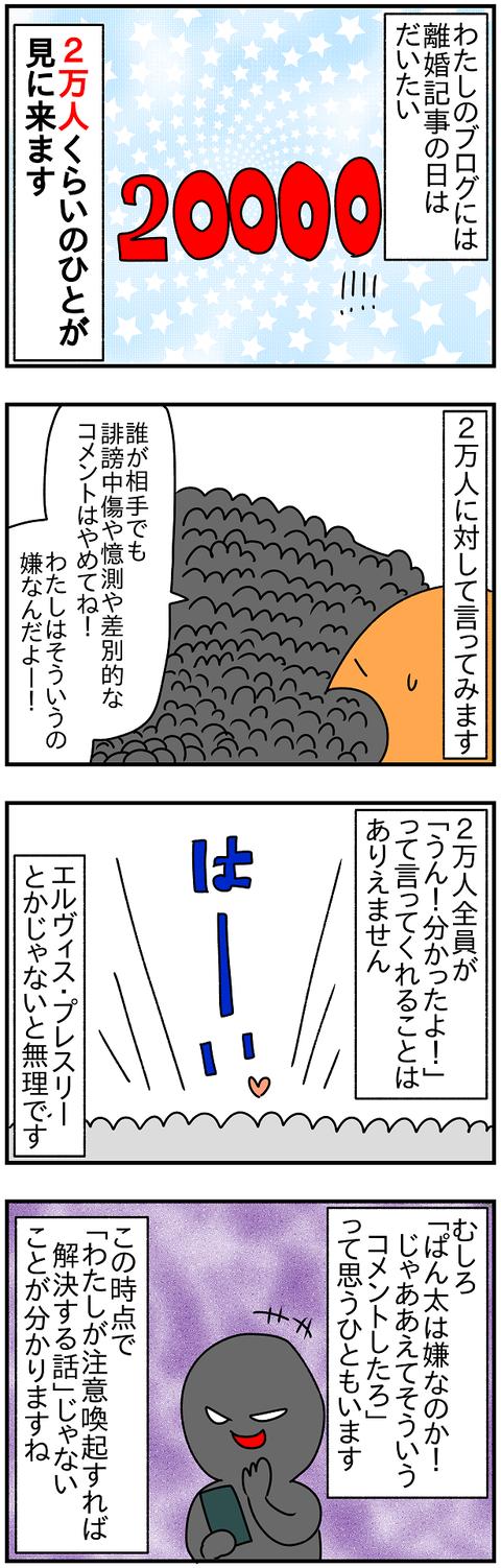 コメント①1