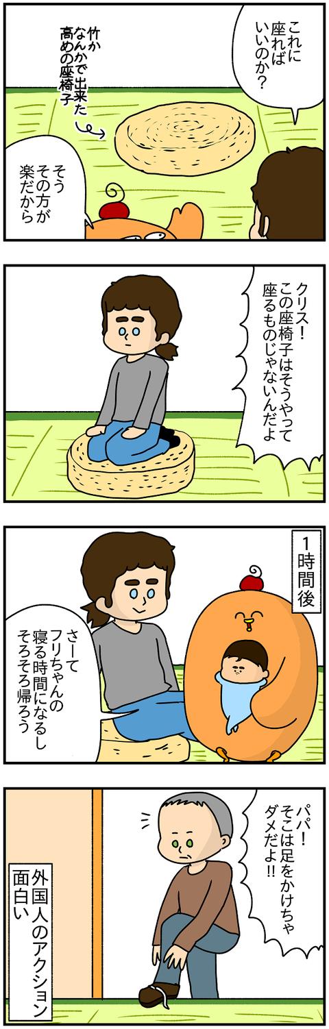 708.日本レポ㉖2