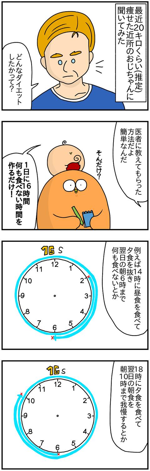 650.ダイエット⑤1