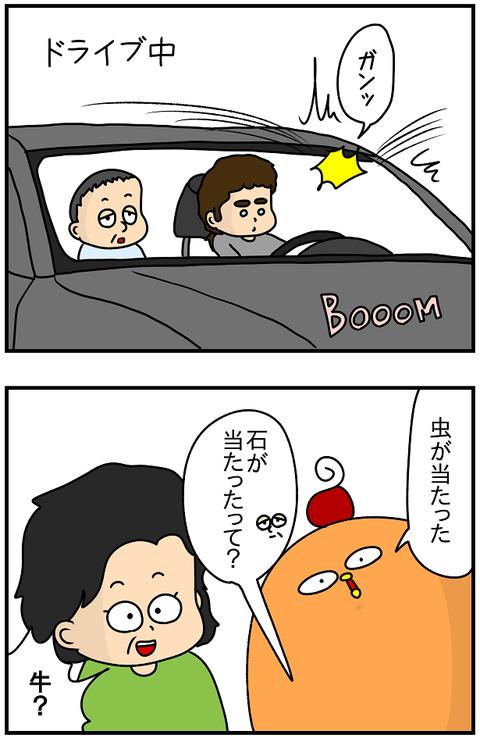 507おまけ.牛