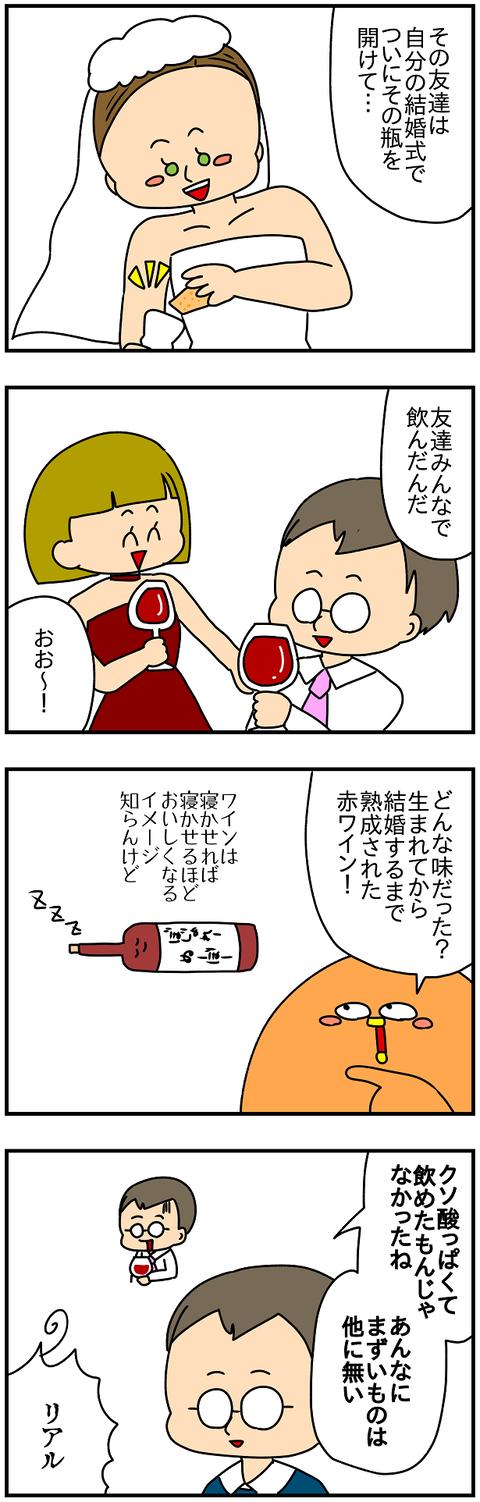 2104.ワイン2