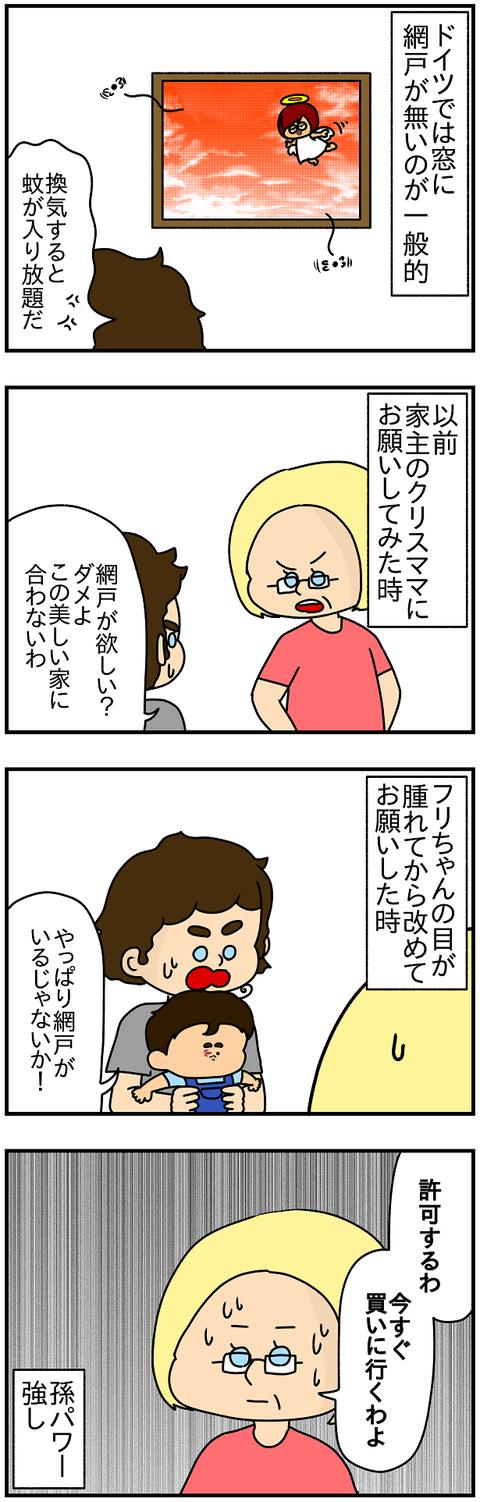 914おまけ.網戸