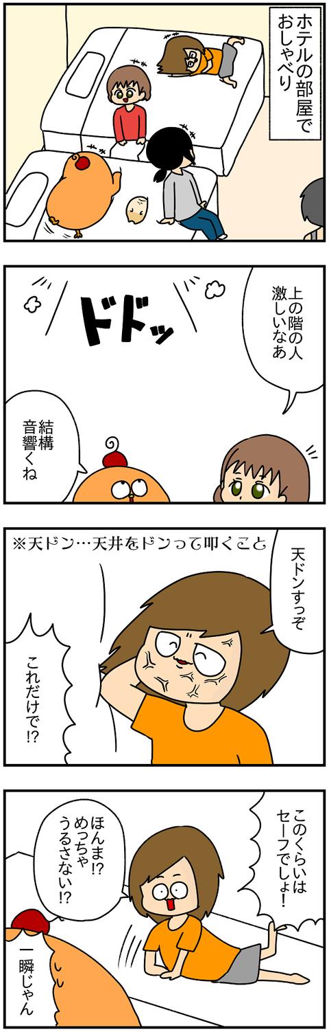 779.日本レポ861