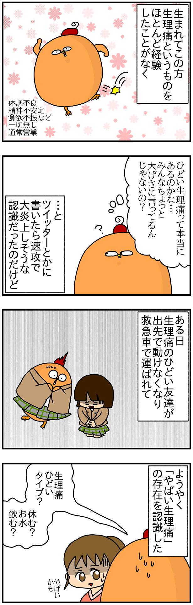 タカアンドトシ タカ 生理痛