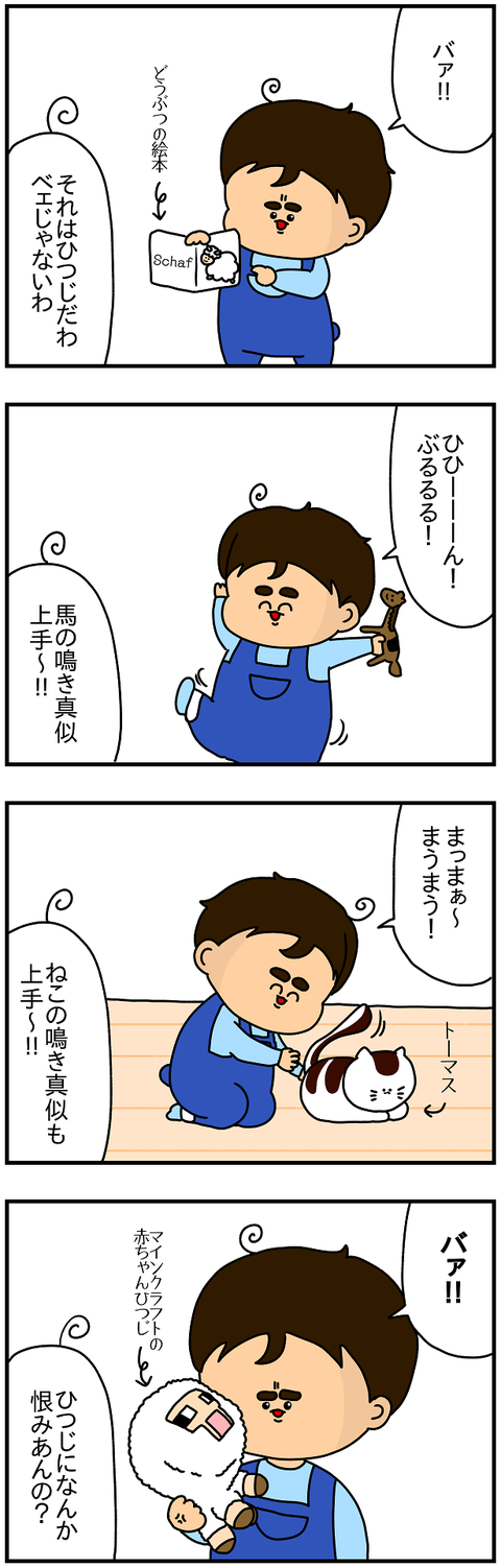 840.ひつじ2