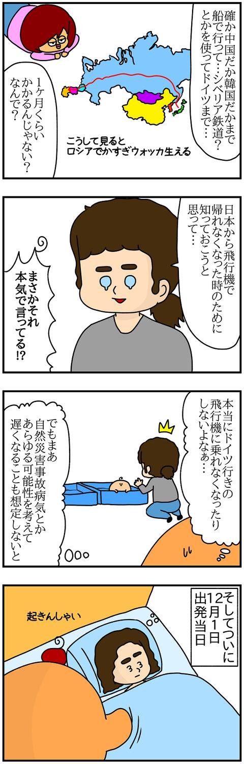 681.日本レポ②2