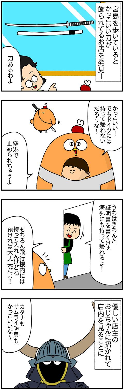 755.日本レポ661