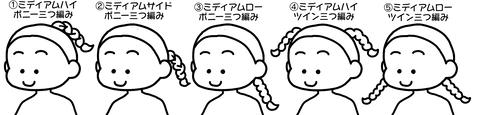 ミディアム三つ編み