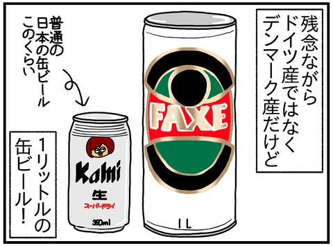 707.日本レポ㉕3
