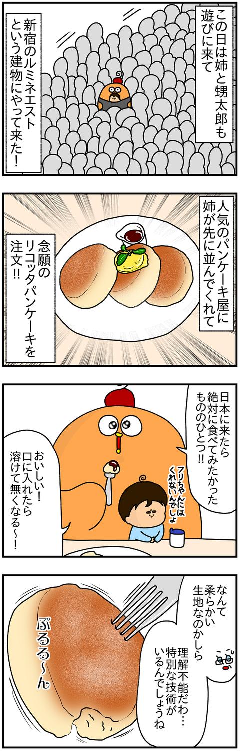 783.日本レポ891