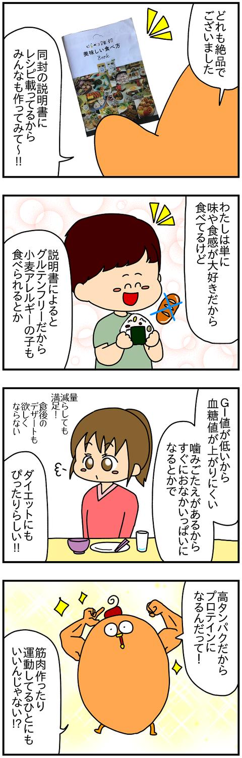 雑穀ブログ7