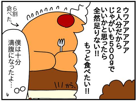 2470.ディナーバトル仏②1