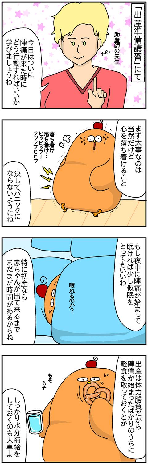 陣痛カクテル1