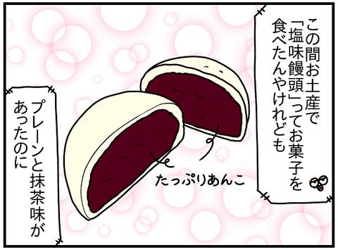 506おまけ.まっきー1