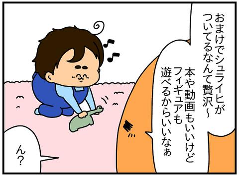 2408.恐竜④1