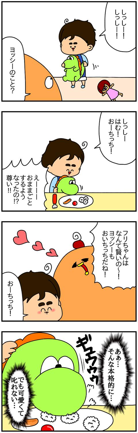 961.しっしー2