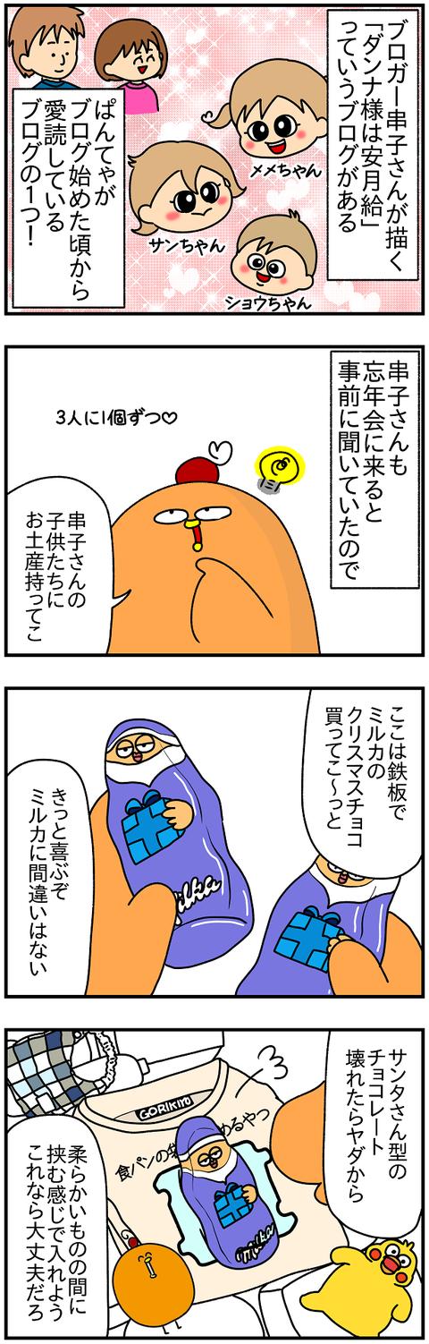 769.日本レポ781